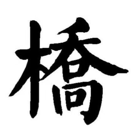 立橋中国語教室 高田馬場 新宿